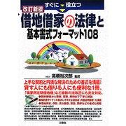すぐに役立つ借地借家の法律と基本書式フォーマット108 改訂新版 [単行本]