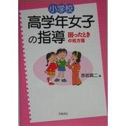 小学校高学年女子の指導―困ったときの処方箋 [単行本]