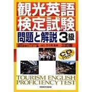 観光英語検定試験―問題と解説 3級 三訂版 [単行本]