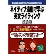 ネイティブ添削で学ぶ英文ライティング [単行本]