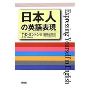 日本人の英語表現 [単行本]