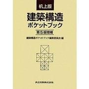 建築構造ポケットブック 第5版増補;机上版 [単行本]