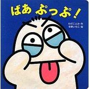 ばあ ぷっぷ!(ミニしかけセレクト〈2〉) [絵本]