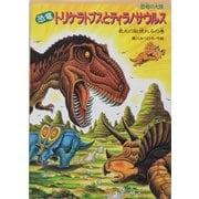 恐竜トリケラトプスとティラノサウルス―最大の敵現れるの巻(恐竜の大陸) [絵本]