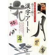 感じて描く漢字アート―意味を感じ取り、筆で味わう一文字 [単行本]