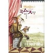ミムス―宮廷道化師(Y.A.Books) [全集叢書]