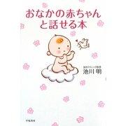 おなかの赤ちゃんと話せる本 [単行本]
