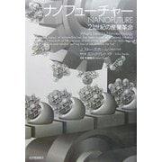 ナノフューチャー―21世紀の産業革命 [単行本]