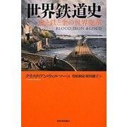 世界鉄道史―血と鉄と金の世界変革 [単行本]