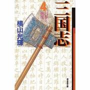 三国志 4(潮漫画文庫) [文庫]