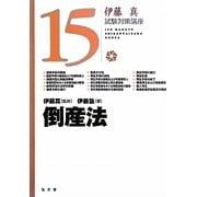 倒産法(伊藤真試験対策講座〈15〉) [全集叢書]