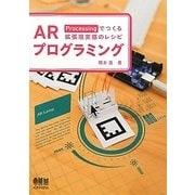 ARプログラミング―Processingでつくる拡張現実感のレシピ [単行本]