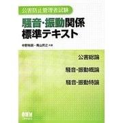 公害防止管理者試験 騒音・振動関係標準テキスト [単行本]