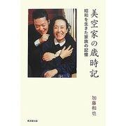 美空家の歳時記―昭和を生きた家族の記憶 [単行本]