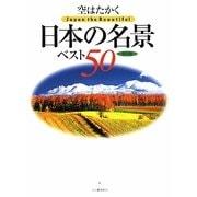 空はたかく 日本の名景ベスト50 [単行本]