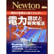 電力-現状と新発電法-期待の発電法と新エネルギー(ニュートンムック Newton別冊) [ムックその他]