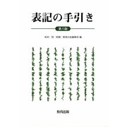 表記の手引き 第六版 [単行本]