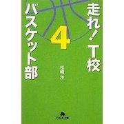 走れ!T校バスケット部〈4〉(幻冬舎文庫) [文庫]