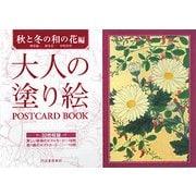 大人の塗り絵POSTCARD BOOK―秋と冬の和の花編 [単行本]