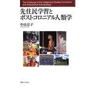先住民学習とポストコロニアル人類学 [単行本]