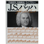 J.S.バッハ(作曲家別名曲解説ライブラリー〈12〉) [全集叢書]