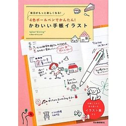 ヨドバシ Com 4色ボールペンでかんたん かわいい手帳イラスト 毎日がもっと楽しくなる 単行本 通販 全品無料配達