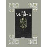 定本 久生十蘭全集〈11〉翻案・翻訳 [全集叢書]