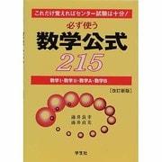 必ず使う数学公式215 改訂新版-これだけ覚えればセンター試験は十分 数学1・数学2・数学A・数学B [単行本]