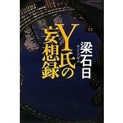 Y氏の妄想録 [単行本]