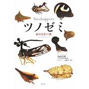 ツノゼミ―ありえない虫 [単行本]