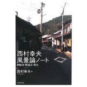 西村幸夫風景論ノート―景観法・町並み・再生 [単行本]