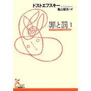 罪と罰〈1〉(光文社古典新訳文庫) [文庫]