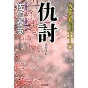 仇討―吉原裏同心〈16〉(光文社時代小説文庫) [文庫]