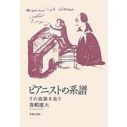 ピアニストの系譜―その血脈を追う [単行本]