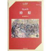 ヴェルディ 椿姫(オペラ対訳ライブラリー) [単行本]