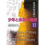 少年と素数の物語〈2〉はるかなる旅へ [単行本]