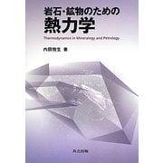 岩石・鉱物のための熱力学 [単行本]