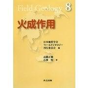 火成作用(フィールドジオロジー〈8〉) [全集叢書]