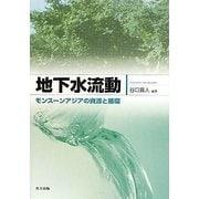地下水流動―モンスーンアジアの資源と循環 [単行本]