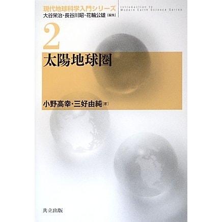太陽地球圏(現代地球科学入門シリーズ〈2〉) [全集叢書]