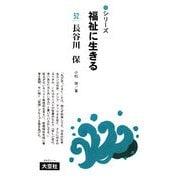 長谷川保(シリーズ福祉に生きる〈52〉)