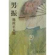 男振 改版 (新潮文庫) [文庫]