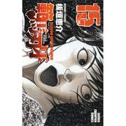 範馬刃牙 15(少年チャンピオン・コミックス) [コミック]