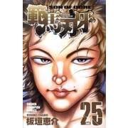 範馬刃牙 25(少年チャンピオン・コミックス) [コミック]