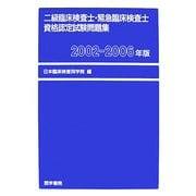 二級臨床検査士・緊急臨床検査士資格認定試験問題集〈2002-2006年版〉 [単行本]