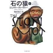 石の猿〈上〉(文春文庫) [文庫]