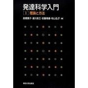 発達科学入門〈1〉理論と方法 [全集叢書]