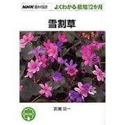 雪割草(NHK趣味の園芸-よくわかる栽培12か月) [全集叢書]