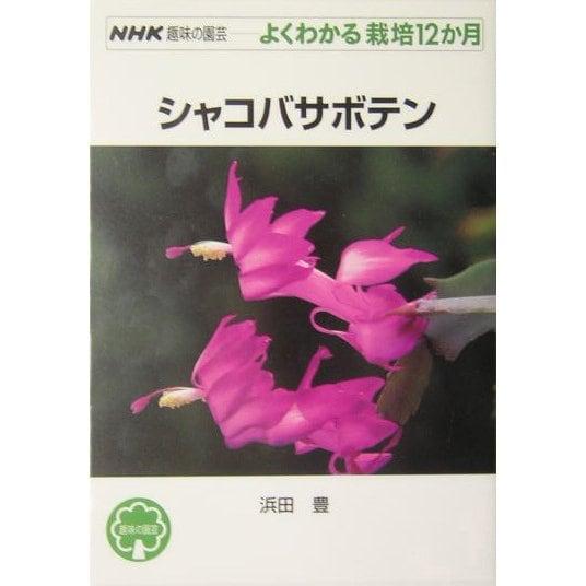 シャコバサボテン(NHK趣味の園芸 よくわかる栽培12か月) [全集叢書]