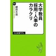 大学教員採用・人事のカラクリ(中公新書ラクレ) [新書]